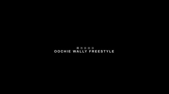 Video | Oochie Wally – Stefflon Don #W2TM